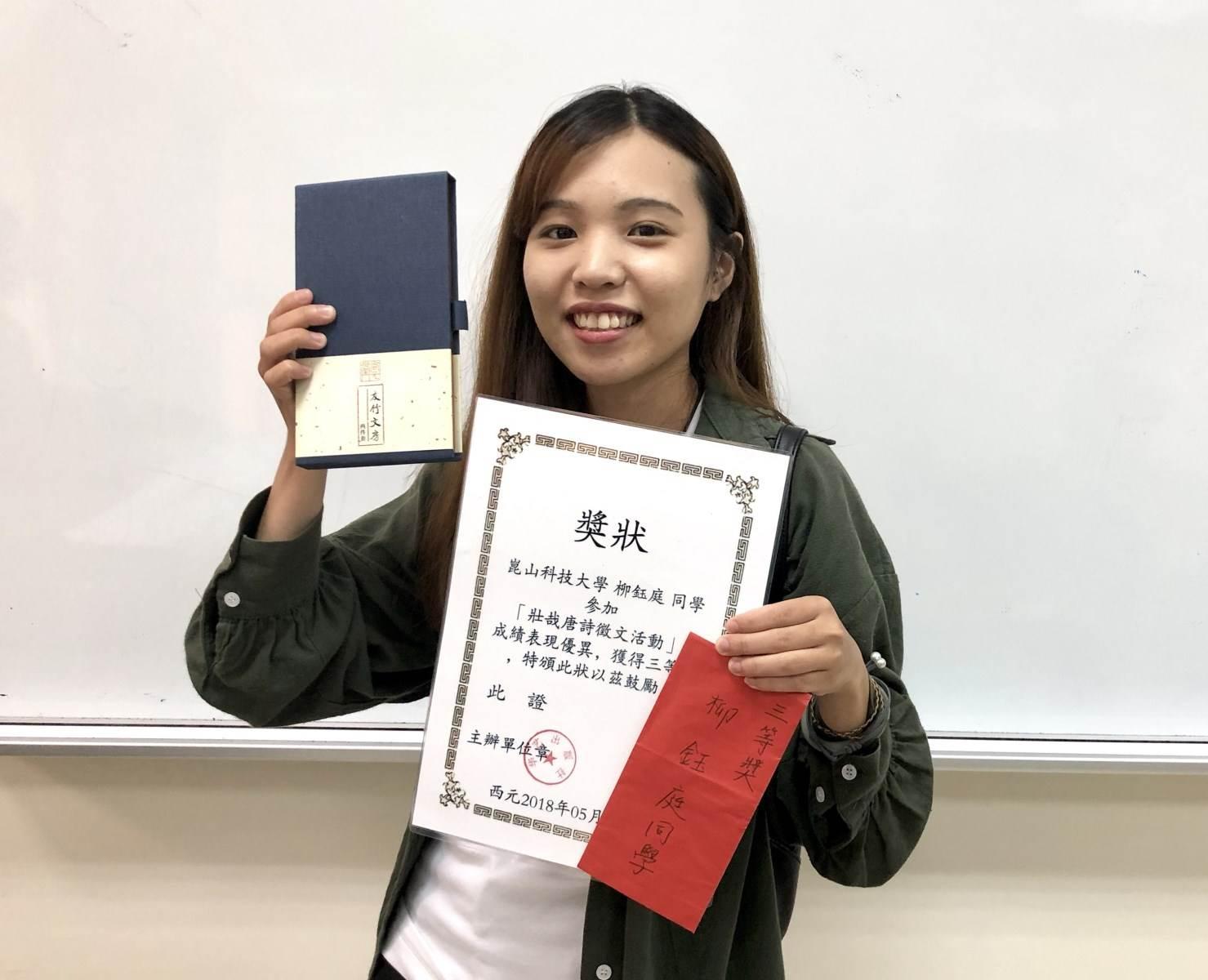 01.旅遊系柳鈺庭獲唐詩競賽三等獎