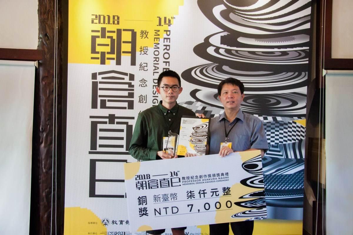06.本校創意媒體學院院長張世熙(右)頒發銅獎給王健宇同學(左)