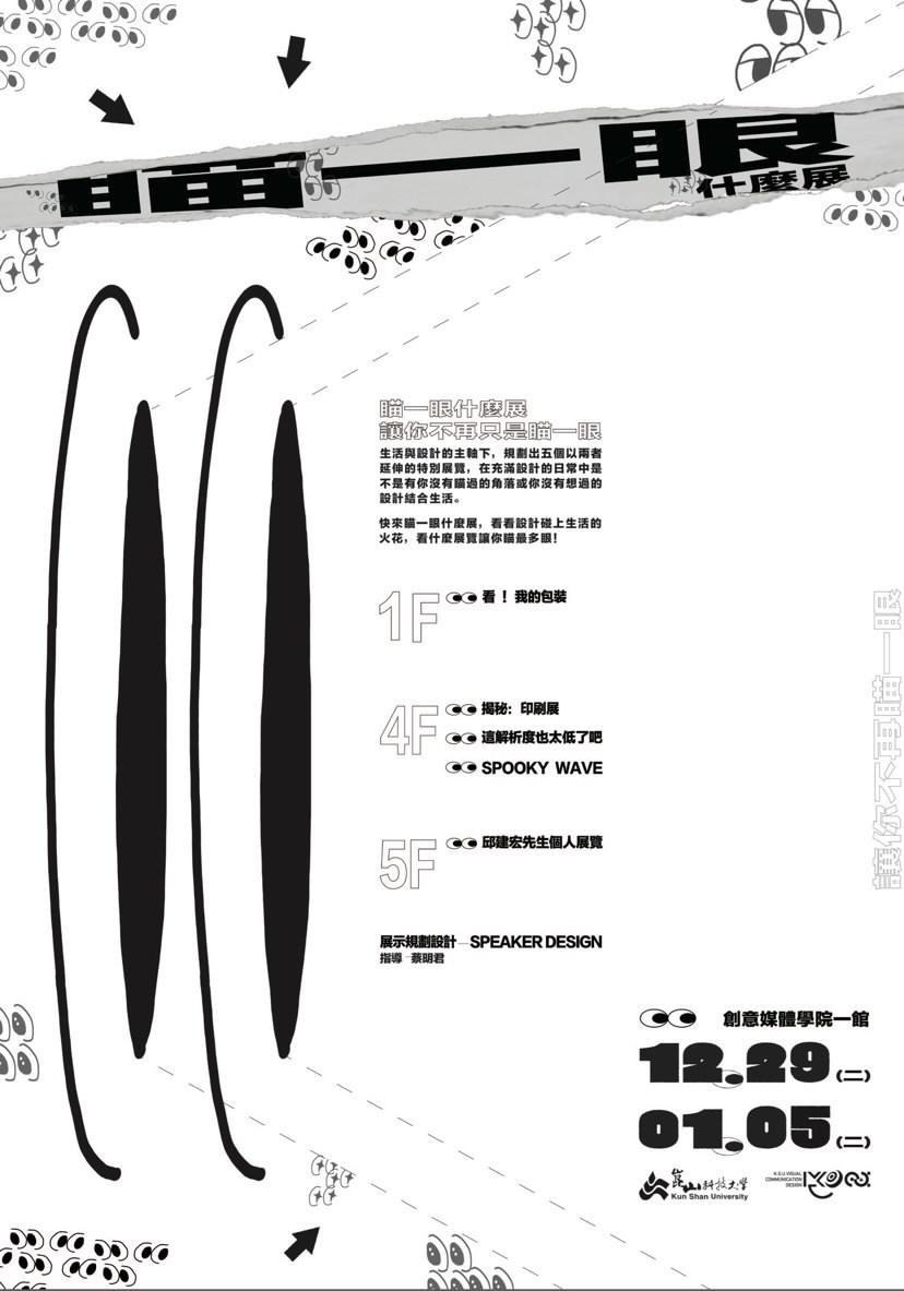 06.瞄一眼什麼展主形象視覺海報